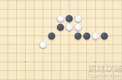 微信欢乐五子棋腾讯版残局闯关第53关通关答案?