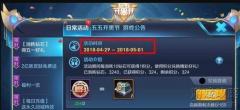 王者荣耀2018五一消耗钻石限时兑换礼包介绍?