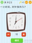 微信最烧脑大挑战第23关通关答案?问题:一小时后,时针指向几?