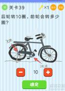 微信最烧脑大挑战第39关通关答案?问题:后轮转10圈,前轮会转多少圈?
