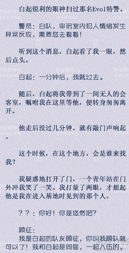 恋与制作人12-6剧情是介绍?