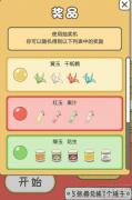 旅行青蛙中国之旅抽奖券怎么获得?