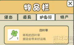 旅行青蛙中国之旅四叶草怎么获得四叶草有什么用?