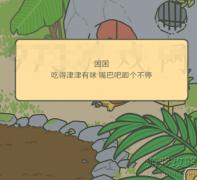 旅行青蛙中国之旅乌龟喜欢吃什么?