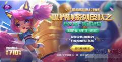 王者荣耀5月29日更新了什么内容?