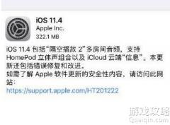 苹果系统ios11.4怎么降级?