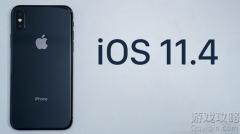 苹果ISO11.4更新内容介绍?