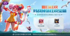 王者荣耀夏日狂欢活动介绍?