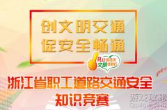 2018浙江省创文明交通促安全畅通交通安全知识竞赛题库答案!