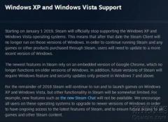 2019年1月1日起steam将不再支持XP和Vista系统?