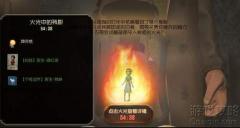 第五人格火光中的残影触发条件攻略_火光中的残影内容介绍?