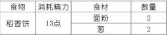剑网3失忆少女雪雪菜谱稻香饼怎么做 ?