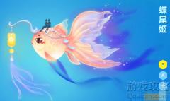 QQ炫舞手游如何获得宠物,蝶尾姬获取途径介绍?