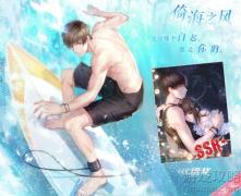 恋与制作人白起倚海之风怎么获得,白起海滩主题SSR获取方法?