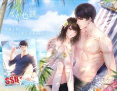 恋与制作人李泽言微潮心跳怎么获得,李泽言海滩主题SSR获取方法?