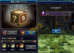 dnf7月19日魔盒更新加入些什么内容?