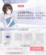 恋与制作人咫尺温存第5关怎么过?