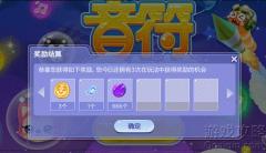 QQ炫舞手游音符贪吃蛇高分玩法?