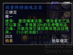 魔兽世界8.0德鲁斯瓦符文机关宝箱开启攻略?