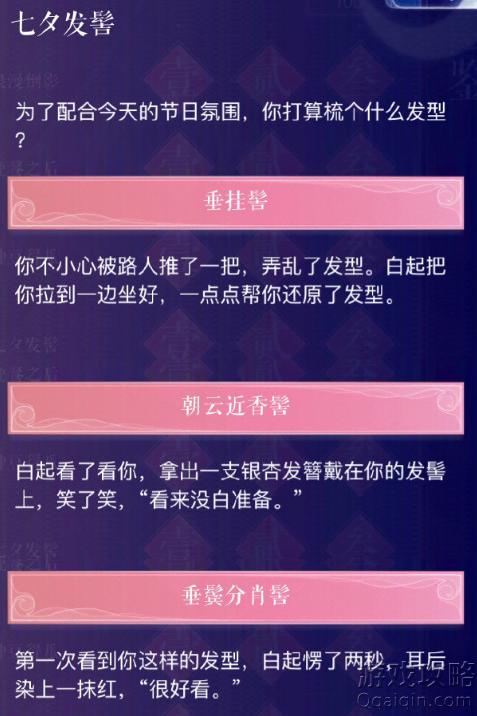 恋与制作人七夕发髻怎么选 白起七巧图鉴选择攻略