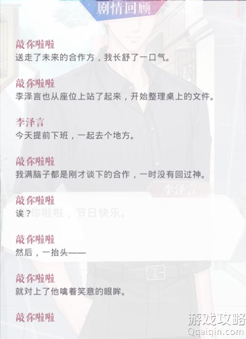 恋与制作人李泽言良辰六记贰剧情是什么 ?