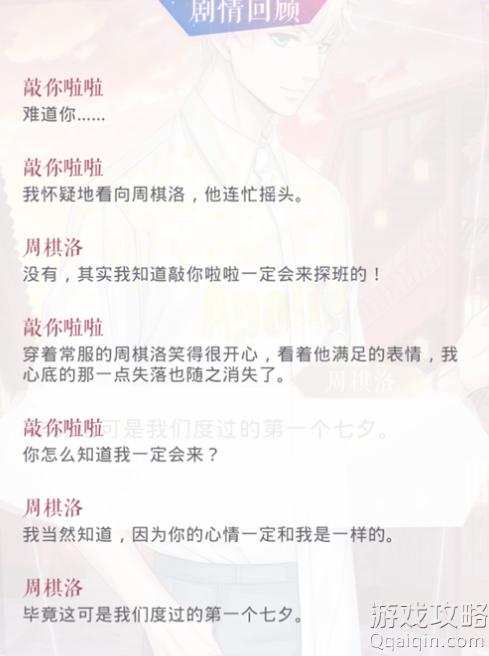 恋与制作人周棋洛良辰六记壹剧情是什么?