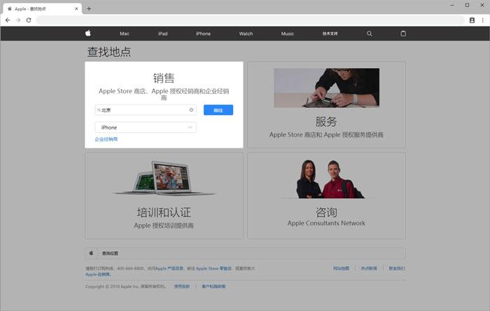iPhone 发生质量问题时_查看当地的苹果官方售后网点位置