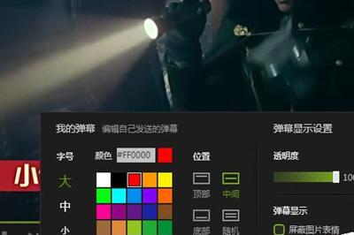电脑爱奇艺彩色弹幕设置
