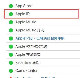 iPhone 无法登录 Apple ID,提示验证失败如何解决?