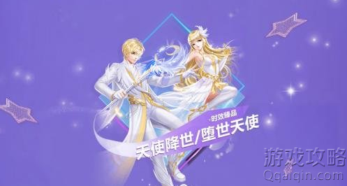 QQ炫舞手游天使降世_堕世天使套装获取方法