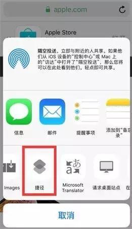 iOS12捷径:一键生成短链接