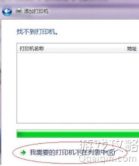 Win7局域网共享打印机要如设置_Win7局域网共享打印不能用解决办法