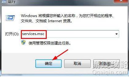 windows7系统如何关闭程序兼容助手服务方法