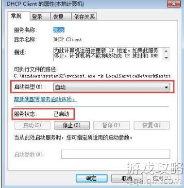电脑提示本地连接未启用dhcp怎么解决_本地连接未启用dhcp的方法