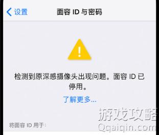 iPhone面容ID已停用是什么意思?