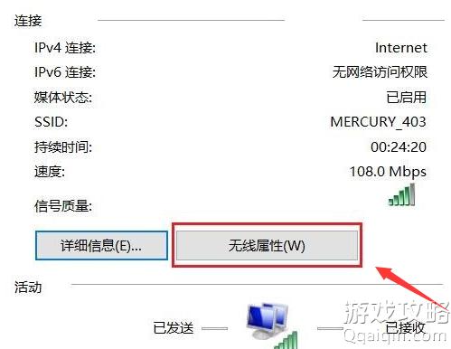 Windows10系统查看无线网WIFI密码方法教程?