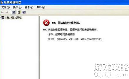 windows系统提示mmc无法创建管理单元解决办法