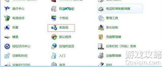 windows电脑win7系统如何创建网上邻居访问权限