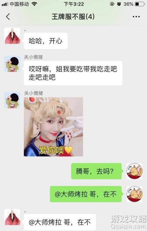 王牌家族聊天记录被曝光,贾玲攒饭局,最后回复的都是沈腾!