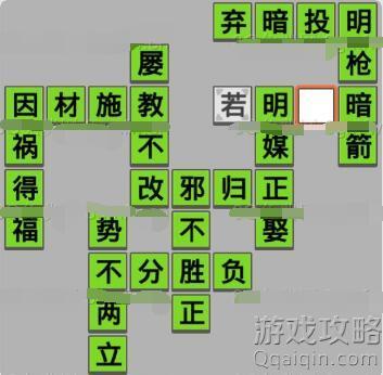 成语招贤记答案15关