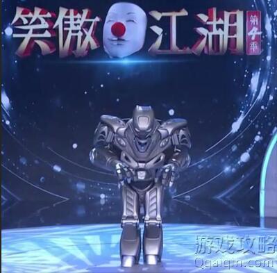 笑傲江湖第四季第一个节目泰坦机器人讲段子笑翻全场。