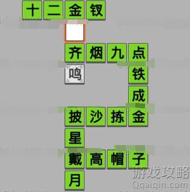 成语招贤记答案453关,微信成语招贤记第453关怎么填写?