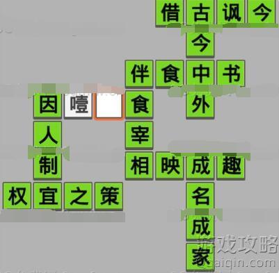 成语招贤记答案467关,微信成语招贤记第467关怎么填写?