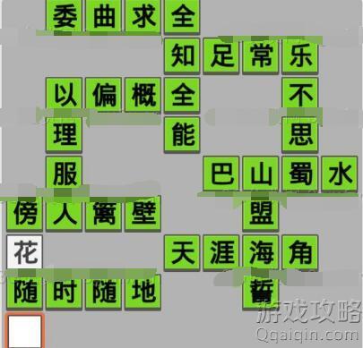 成语招贤记答案473关,微信成语招贤记第473关怎么填写?