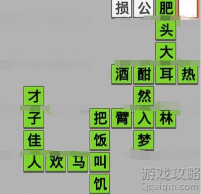 成语招贤记答案477关,微信成语招贤记第477关怎么填写?
