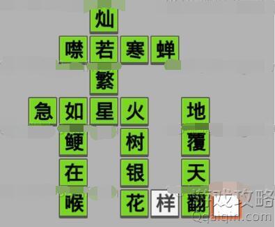 成语招贤记答案478关,微信成语招贤记第478关怎么填写?