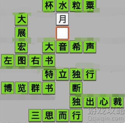 成语招贤记答案497关,微信成语招贤记第497关怎么填写?