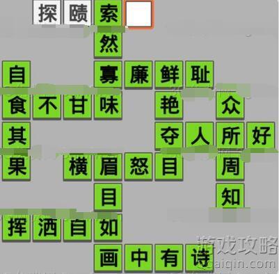 成语招贤记答案499关,微信成语招贤记第499关怎么填写?