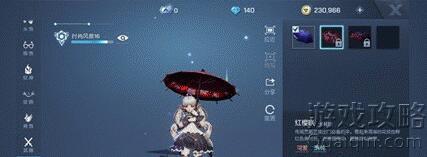 龙族幻想红樱�D雨伞获得方法