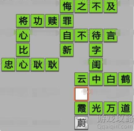 成语招贤记答案506关,微信成语招贤记第506关怎么填写?
